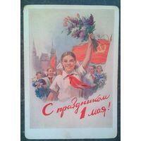 Горпенко А. С праздником 1 Мая. Дети. Подписана