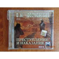 """Аудиокнига """"Преступление и наказание"""" (2 CD)"""