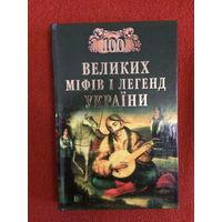 О. Попелицкая. 100 великих мифов и легенд Украины.