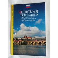 Чешская республика. Крепости и замки, исторические города, культура и природа