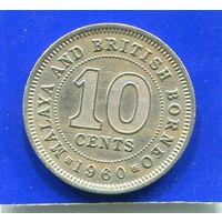 Малайя и Британский Борнео 10 центов 1960