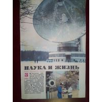 Наука и жизнь 1985 3 СССР журнал