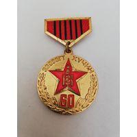 60 лет народной армии Монголии.