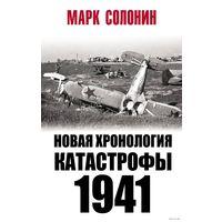 Марк Солонин. Новая хронология катастрофы 1941