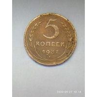 СССР 5 копеек 1937 г., без мц. Расспродажа.