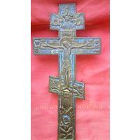 Крест напрестольный 19 век,с Рубля,без Миним.Цены,СОСТОЯНИЕ!!!