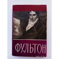 Виргинский В.  Роберт Фультон. 1765 – 1815г. /Научно- биографическая серия/  1965г.