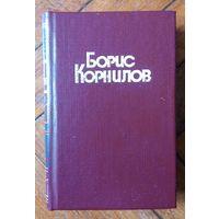 Корнилов Б. Миниатюрное издание.
