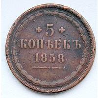 5 копеек 1858 ЕМ