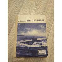 Мы с атомных. Подводники. 1972