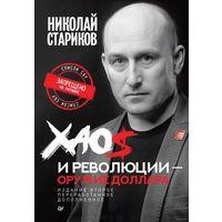 Николай Стариков, 2015. Хаос и революции - оружие доллара (Тв.переплет)