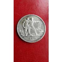 Рубль 1924 года с рубля.