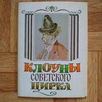 Набор открыток Клоуны советского цирка