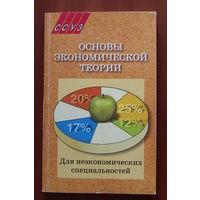 Основы экономической теории (для ССУЗов), В.Л. Клюни, Н.В. Черченко, 2005