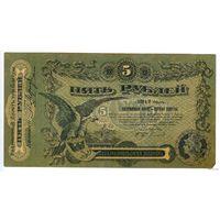 Украина, 5 рублей 1917 года, Разменный билет гор. Одессы (С 218566)