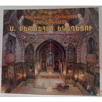 Иллюстрированный путеводитель по Вифлеемской церкви Новой Джульфы - Исфахан. (на английском, персидском и армянском языках)
