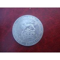 1 шиллинг 1915 года Британия Георг V (серебро)
