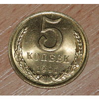 5 копеек 1991 года Л.Штемпельный блеск,состояние.