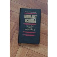 Уладзімір Багамолаў. Момант Ісціны. (у жніуні сорак чацвёртага). Мінск, 1984