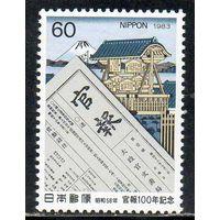 100 лет журналу Япония 1983 год чистая серия из 1 марки (М)