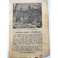 """Воскресные листки """"С благоговением относитесь к богоявленской воде"""", номер 667, 1902 г."""