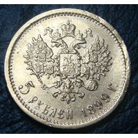 РАСПРОДАЖА КОЛЛЕКЦИИ! 5 рублей 1899 ФЗ с 1р без минималки