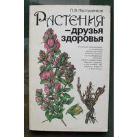 Растения - друзья здоровья. Л. В. Пастушенков.