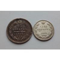 25 копеек 1856 +15 копеек 1905 гг. в довольно приличном состоянии!!! XF-!!! Нечастые монеты!!! с 1 рубля!!! Оригиналы!!!