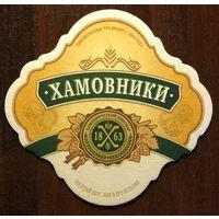 "Подставка под пиво ""Хамовники"" No 5"