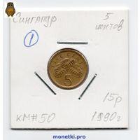 5 центов Сингапур 1990 года (#1)