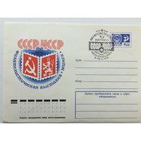 1976 ХМК со СГ. Филателистическая выставка СССР-ЧССР. Минск