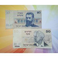 Израиль 10 и 50 шекелей 1978г