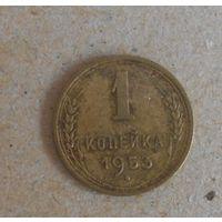 СССР, 1 копейка 1953