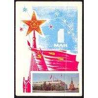 СССР ДМПК 1975 Москва Дворец съездов 1 Мая /прошла почту/