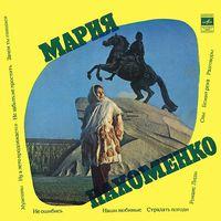 Мария Пахоменко - Мария Пахоменко - LP - 1974