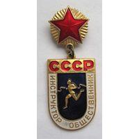 Инструктор-общественник СССР