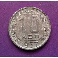 10 копеек 1957 года СССР #22
