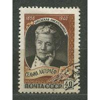 Сельма Лагерлеф. 1959. Полная серия 1 марка.