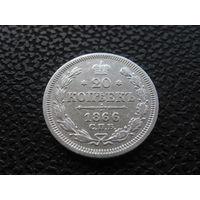20 коп 1866 года - 2