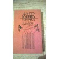 Избранное Альбер Камю