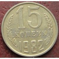 4200:  15 копеек 1982 СССР