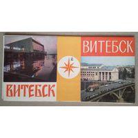 Витебск. Туристическая схема. 1974 г.