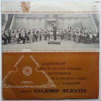 LP Академический Оркестр Народных Инструментов Всесоюзного Радио и Телевидения, дир. В.Федосеев (1975)