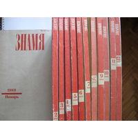 """Журнал """"Знамя"""" за 1989 год"""