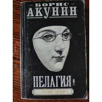 Борис Акунин. Пелагия и белый бульдог. (м) 2005 г.и.