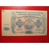 25000 рублей 1922 г. ССР Армения.