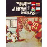 Хоккей - 1979. Чемпионат Мира.