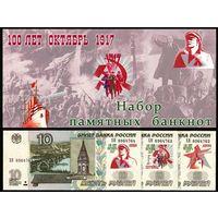 10 Рублей 1997 ! 100 Лет Революции Октябрь 1917 ! Набор 3 банкноты ! UNC !