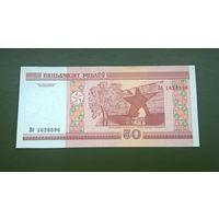 50 рублей 2000 года. Серия Вб