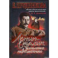 Ленин-Сталин. Технология невозможного. Елена Прудникова